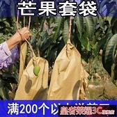 水果套袋 套芒果用紙袋芒果專用袋防病害防蟲防鳥芒果袋子防雨水育果袋YTL