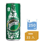 法國Perrier 氣泡天然礦泉水 鋁罐(250ml)*35入/箱