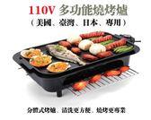 烤肉架 110V多功能燒烤爐無煙不粘燒烤盤電烤爐肉串電燒烤架