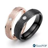情侶對戒 ATeenPOP 珠寶白鋼戒指 閃閃惹人愛*單個價格*七夕情人節禮