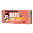 SOS救急多益單字(附贈虛擬點讀筆APP)