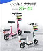 迷你電動車折疊小海豚成人女性小型代步電瓶車滑板車自行車  YDL