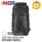 【24期0利率】Shimoda Action X50 自由搭 黑色 520-104 超級行動後背包 相機包 攝影包