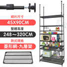 【居家cheaper】45X90X248~320CM微系統頂天立地九層菱型網收納架 (系統架/置物架/層架/鐵架/隔間)