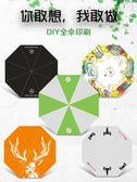 雨傘 雨傘定制印logo廣告傘訂做禮品傘男女折疊全自動廠家直銷印字 星河光年