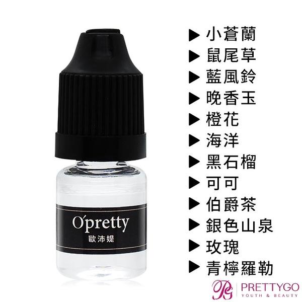 O'Pretty 歐沛媞 擴香精油(5ml)-可搭配擴香石/其他擴香產品使用-多款可選【美麗購】