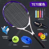 網球拍正品初學單人套裝男女練習碳素網拍【一條街】