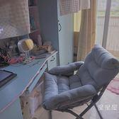 家用電腦椅子現代簡約懶人椅寢室宿舍沙發椅大學生書桌臥室靠背椅