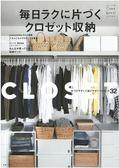 每日居家衣櫃整理收納技巧實例專集