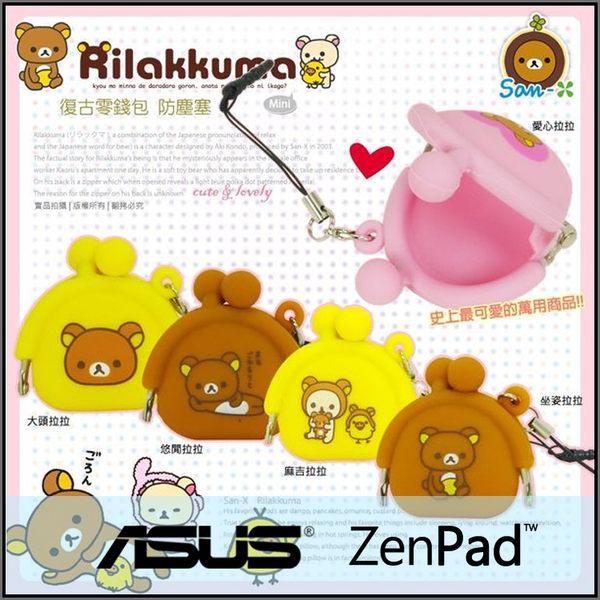 ☆正版拉拉熊 復古珠扣零錢包 防塵塞吊飾/ASUS ZenPad 8.0 Z380KL/ZenPad 10 Z300CL