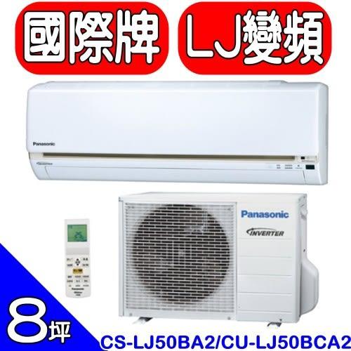 《全省含標準安裝》國際牌【CS-LJ50BA2/CU-LJ50BCA2】《變頻》分離式冷氣