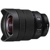 SONY FE 12-24mm F4 G 全幅超廣角變焦鏡頭 SEL1224G 3期零利率 / 免運費 WW【平行輸入】