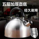 簡尚源燒水壺304不銹鋼大容量家用電磁爐煤氣燃氣燒開水壺加厚 全館免運
