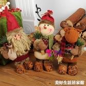 聖誕節裝飾用品聖誕樹擺件伸縮老人雪人麋鹿布藝公仔場景櫥窗布置 美好生活