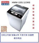 【HERAN禾聯】 HWM-1331 12.5KG全自動洗衣機 原廠公司貨 含運費△下單前先確認是否有貨