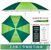 戴威營釣魚傘三折疊大釣傘萬向防雨遮陽黑膠加厚短節便攜釣魚漁傘【2.0米】