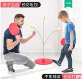 乒乓球訓練器兒童彈力軟軸家用吸盤式室內練球防網紅自練神器LX 聖誕交換禮物