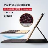 iPad Air2 Pro 9.7專用 帶背光鋁合金藍牙鍵盤皮套 一秒變MacBook 可拆卸式FT1038D