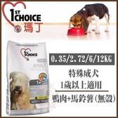 *WANG*瑪丁 特殊成犬《鴨肉+馬鈴薯》無殼配方狗飼料6kg