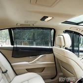 車用窗簾 汽車用遮陽擋車內網紗防曬隔熱窗簾通用型吸盤式小車磁鐵窗戶光側  第六空間