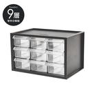 樹德 公文櫃 辦公收納 文件櫃【R0143】A9-309零件分類箱(9抽) MIT台灣製 完美主義