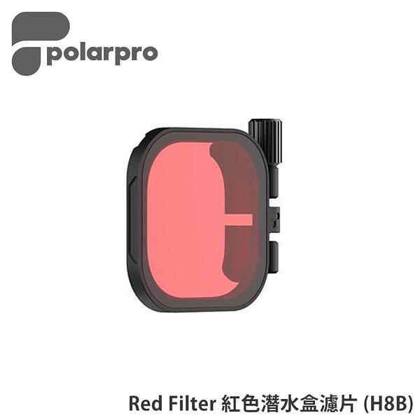 【EC數位】PolarPro Red Filter 紅色潛水盒濾片 (H8B) GOPRO Hero8 用 潛水濾鏡