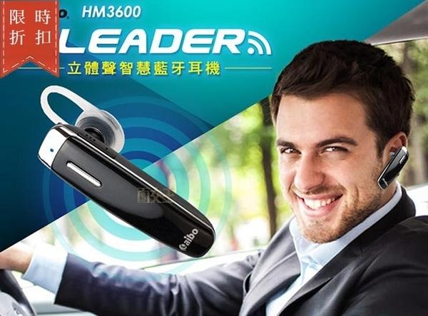 【尋寶趣】aibo 領導者 HM3600 立體聲藍牙耳機麥克風 無線傳輸 中文語音提示 LY-MIC-BTHM3600
