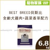 寵物家族-BEST BREED貝斯比 全齡犬雞肉+蔬菜香草配方6.8kg
