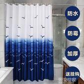 北歐衛生間浴簾防水加厚防霉浴室免打孔洗澡淋浴布掛簾隔斷簾『潮流世家』