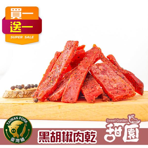 蜜汁豬肉乾 / 黑胡椒肉乾 / 四川麻辣肉乾 方便攜帶 台灣豬肉乾 每日現烤 (買一送一共2包)【甜園】