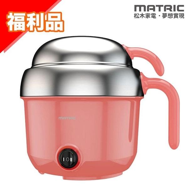 【南紡購物中心】【MATRIC 松木家電】不鏽鋼個人品味鍋 MG-PG0602(福利品)