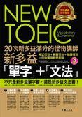 (二手書)20次新多益滿分的怪物講師NEW TOEIC新多益單字+文法