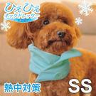 《日本沛蒂露》犬貓用神奇消暑散熱涼巾抗UV-SS
