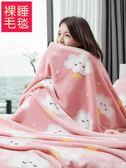冬季加厚法蘭絨毛毯子 午睡被子單人法蘭絨床單 小蓋毯珊瑚絨床毯 韓慕精品 IGO