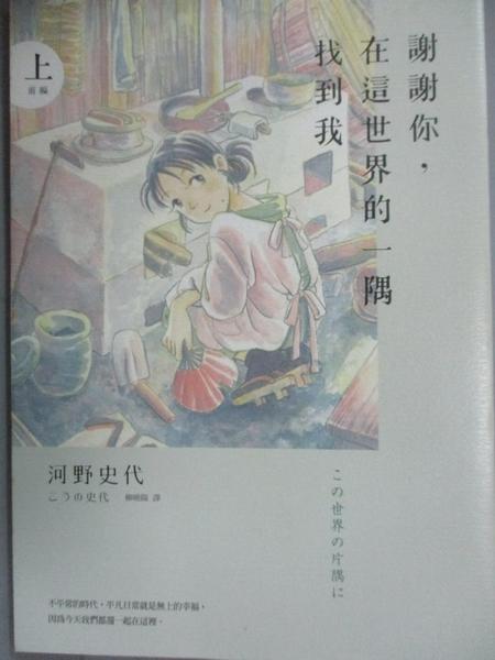 【書寶二手書T7/漫畫書_NSQ】謝謝你,在這世界的一隅找到我(上)_河野史代