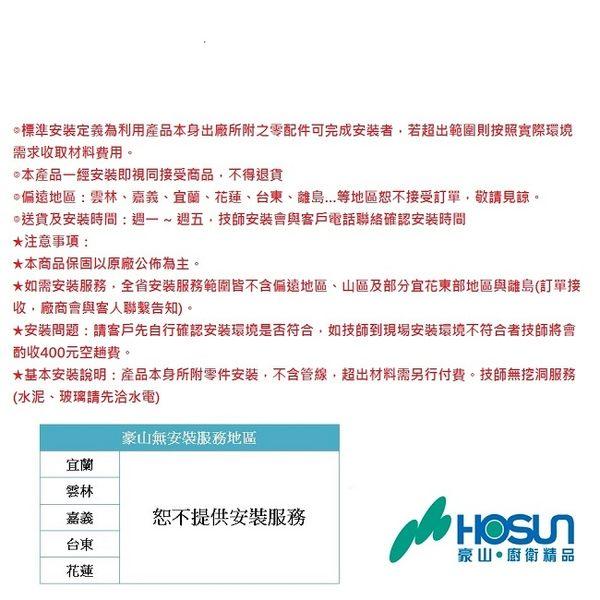 送原廠基本安裝 豪山 熱水器 RF式10L屋外設置型式熱自然排氣水器 H-1057