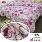 Royal Duck/日本系列/超精緻0.8D雙層【萬象米蘭】毛毯雙人加大典藏毛毯(200*230CM)