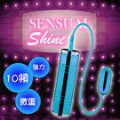 SENSUAL閃耀超強力10V微蛋-藍