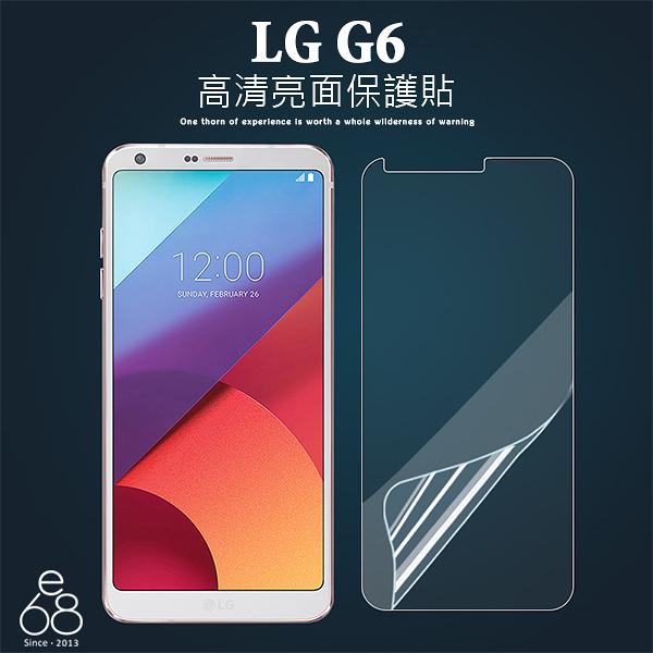 亮面 高清 LG G6 螢幕 保護貼 貼膜 保貼 手機 螢幕貼 軟膜