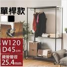 鐵架 鍍鉻層架 層架 衣櫥【J0128】《IRON鐵力士沖孔單桿衣櫥》120X45X180附輪 MIT台灣製 收納專科