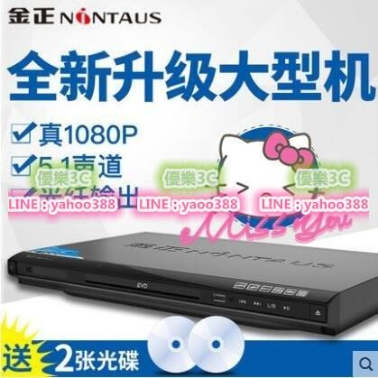 【3C】金正 DV-81D家用dvd播放機HDMI高清播放器兒童EVD VCD光
