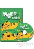 兩隻老虎歡樂歌謠(1書1CD)