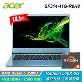 【Acer 宏碁】Swift 3  SF314-41G-R0H8 14吋 輕薄獨顯筆電 水藍色 【贈威秀電影序號-1月中簡訊發送】