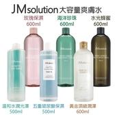 韓國JM 海洋珍珠/玫瑰/蜂蜜/溫和水潤光澤/五重玻尿酸保濕/黃金頂級潤澤 化妝水 爽膚水 500ml / 600ml