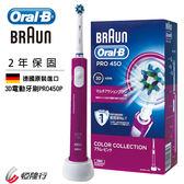 歐樂B Oral-B PRO450P 3D電動牙刷全新升級