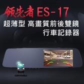 (折後$1111)領先者ES-17+(送空氣濾淨機+32GB)超薄型 高畫質 前後雙鏡行車記錄器[FLYone泓愷科技]