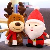 聖誕節禮物 聖誕老人麋鹿小號公仔毛絨玩具抓機娃娃機成對玩偶聖誕節禮物女生【全館免運】