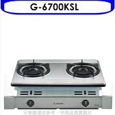 《結帳打9折》櫻花【G-6700KSL】雙口嵌入爐(與G-6700KS同款)瓦斯爐桶裝瓦斯(含標準安裝)