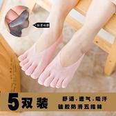 5雙裝淺口隱形五指襪女矽膠防滑棉質分趾襪子夏季腳趾襪透氣吸汗
