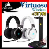 [ PC PARTY  ]  海盜船 CORSAIR Virtuoso Wireless 無線耳機 白色 黑色+ST100 RGB 耳機架